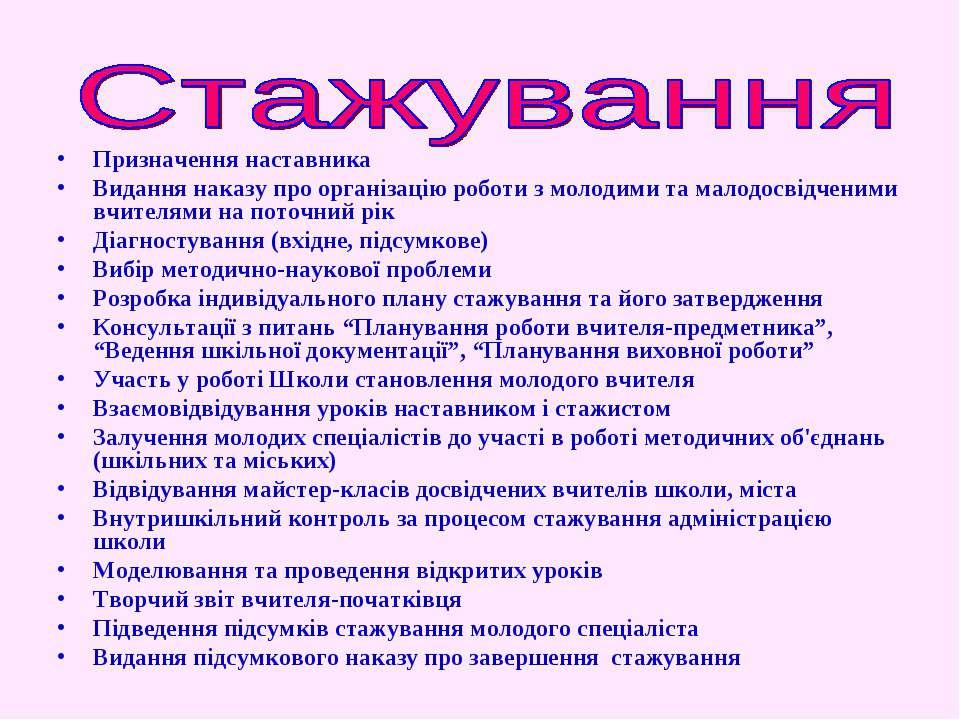 Призначення наставника Видання наказу про організацію роботи з молодими та ма...