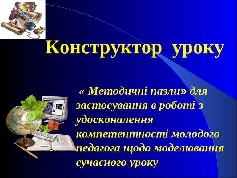 Конструктор уроку « Методичні пазли» для застосування в роботі з удосконаленн...