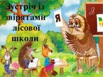 Зустріч із звірятами лісової школи