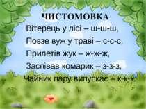 ЧИСТОМОВКА Вітерець у лісі – ш-ш-ш, Повзе вуж у траві – с-с-с, Прилетів жук –...