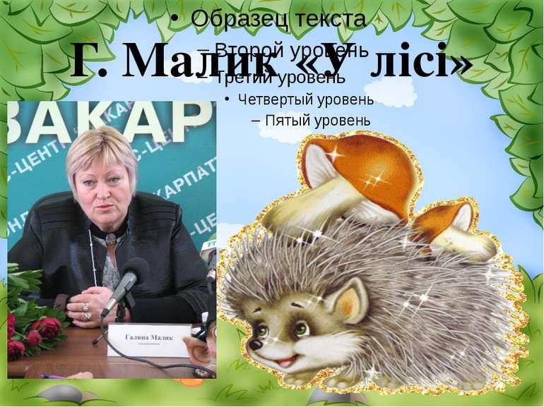 Г. Малик «У лісі»