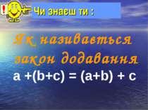 Чи знаєш ти : Як називається закон додавання a +(b+c) = (a+b) + c