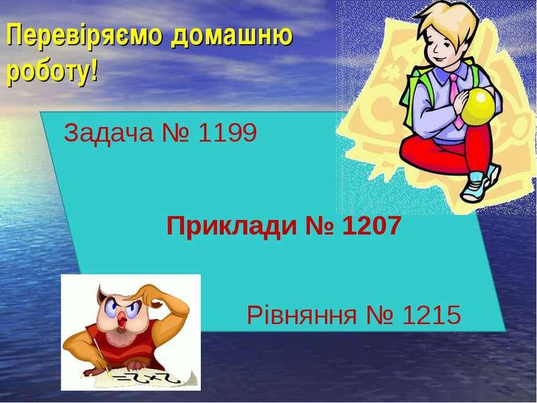 Перевіряємо домашню роботу! Задача № 1199 Приклади № 1207 Рівняння № 1215