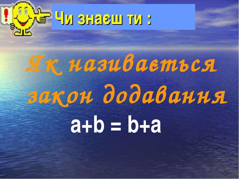 Чи знаєш ти : Як називається закон додавання a+b = b+a