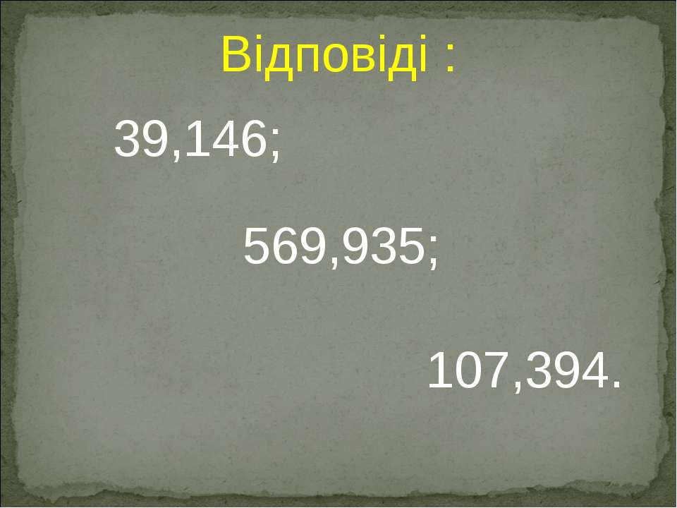 39,146; Відповіді : 569,935; 107,394.