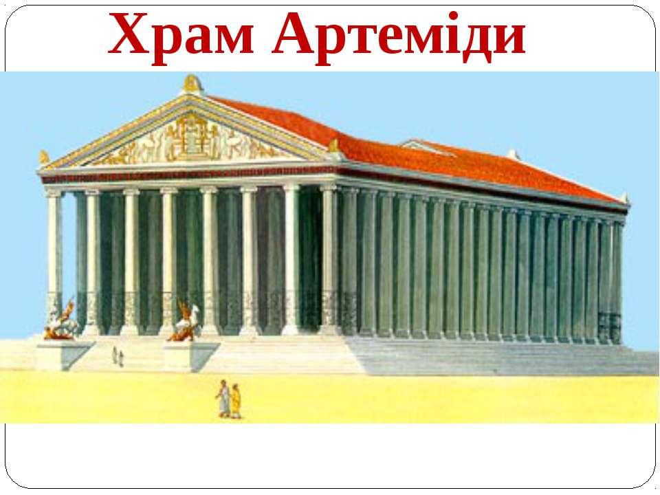 Храм Артеміди