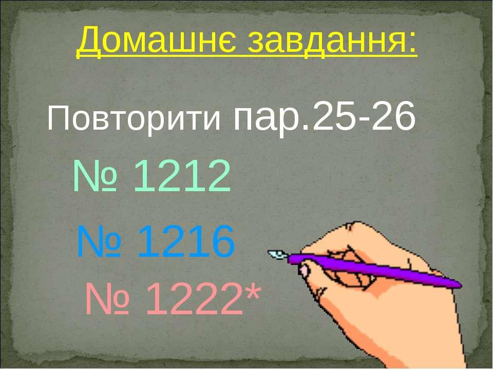 Домашнє завдання: № 1216 № 1212 Повторити пар.25-26 № 1222*