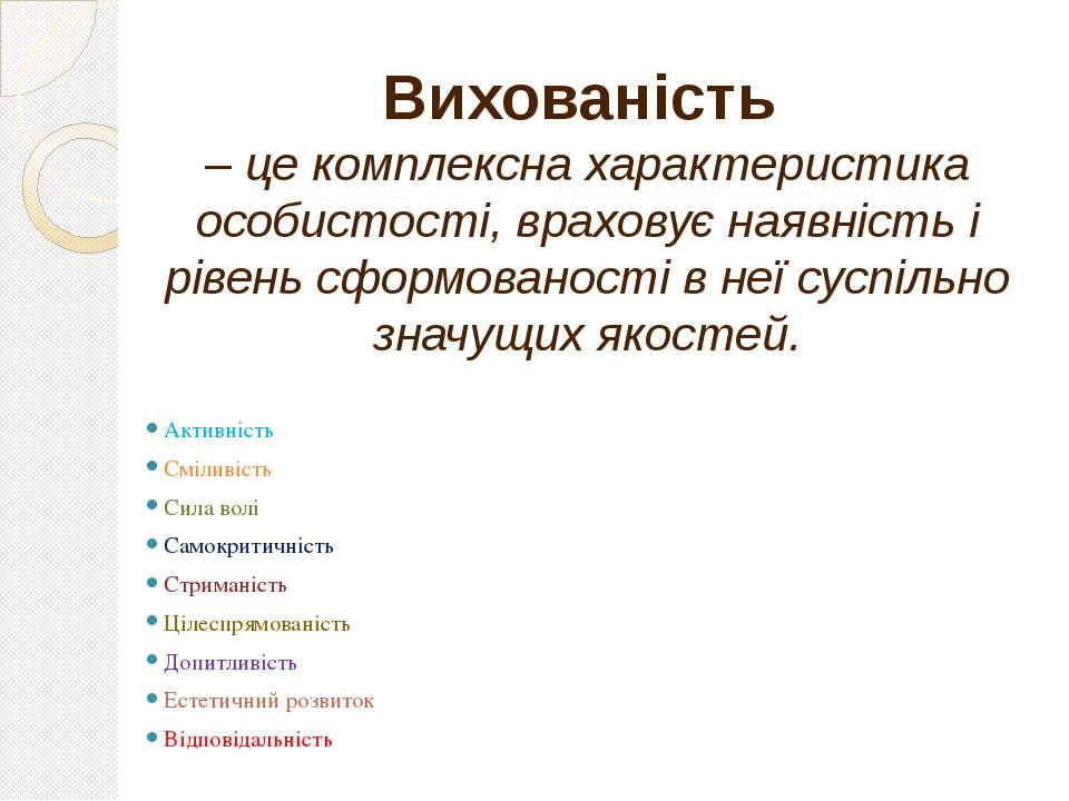 Вихованість – це комплексна характеристика особистості, враховує наявність і ...