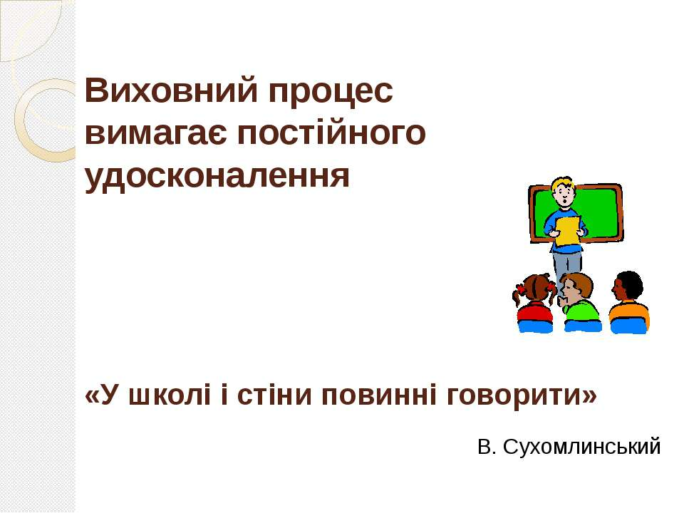 Виховний процес вимагає постійного удосконалення В. Сухомлинський «У школі і ...