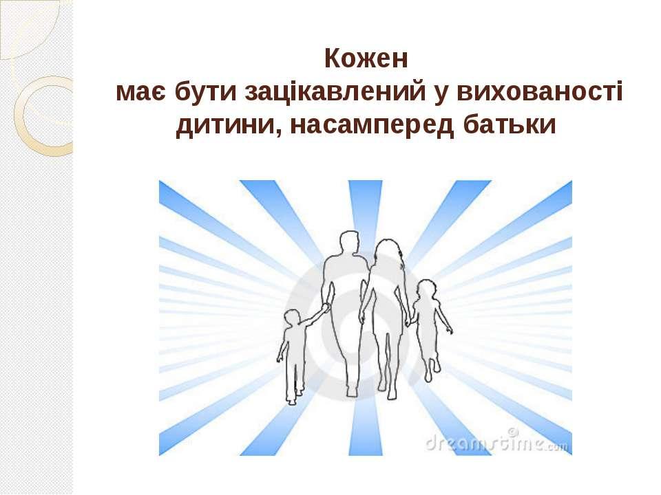 Кожен має бути зацікавлений у вихованості дитини, насамперед батьки