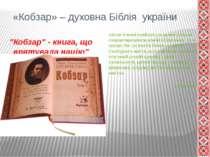 """«Кобзар» – духовна Біблія україни """"Кобзар"""" - книга, що врятувала націю"""" «Коли..."""