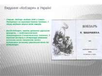 Видання «Кобзаря» в Україні Уперше «Кобзар» видано 1840 у Санкт-Петербурзі за...