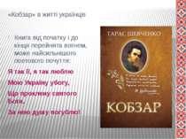 «Кобзар» в житті українців Книга від початку і до кінця перейнята вогнем, мож...