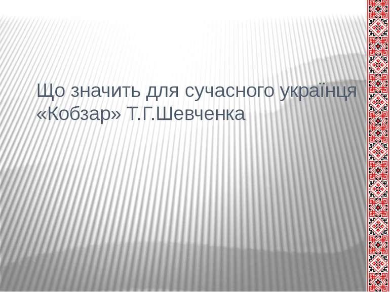 Що значить для сучасного українця «Кобзар» Т.Г.Шевченка