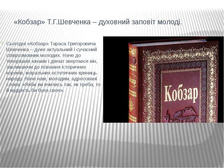 «Кобзар» Т.Г.Шевченка – духовний заповіт молоді. Сьогодні «Кобзар» Тараса Гри...