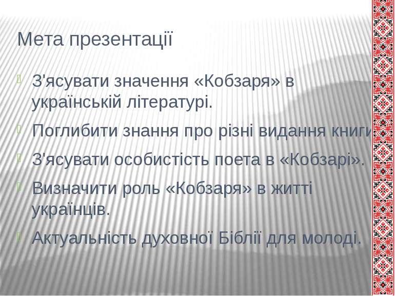 Мета презентації З'ясувати значення «Кобзаря» в українській літературі. Погли...