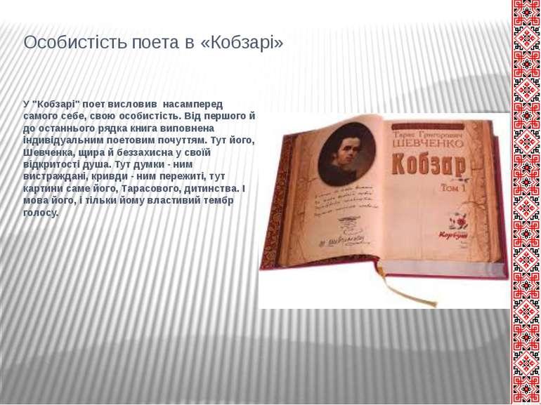 """Особистість поета в «Кобзарі» У """"Кобзарі"""" поет висловив насамперед самого себ..."""
