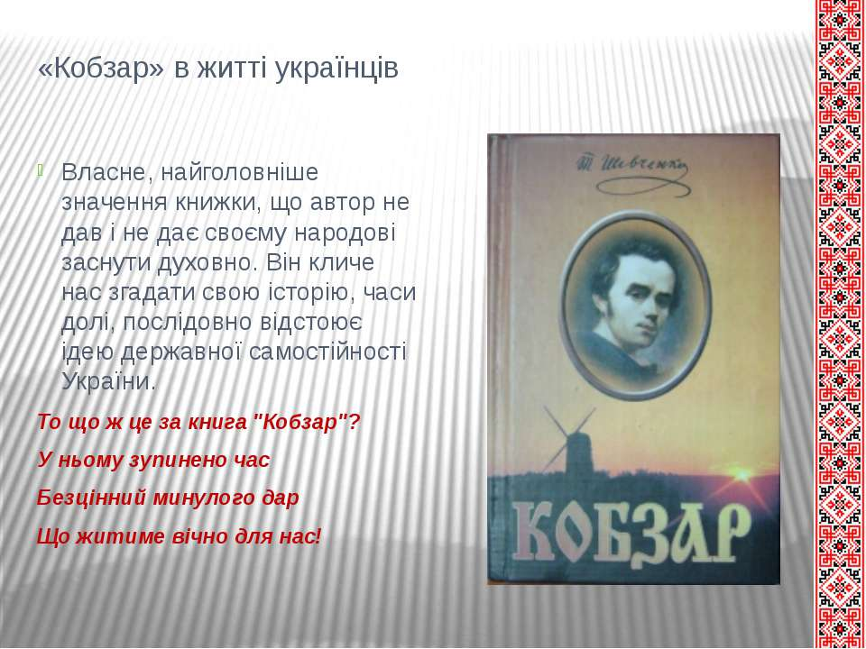 «Кобзар» в житті українців Власне, найголовніше значення книжки, що автор не ...