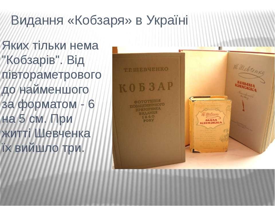 """Видання «Кобзаря» в Україні Яких тільки нема """"Кобзарів"""". Від півтораметрового..."""