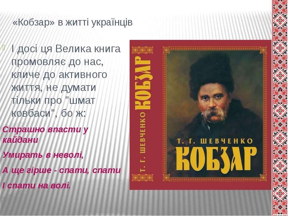 «Кобзар» в житті українців І досі ця Велика книга промовляє до нас, кличе до ...