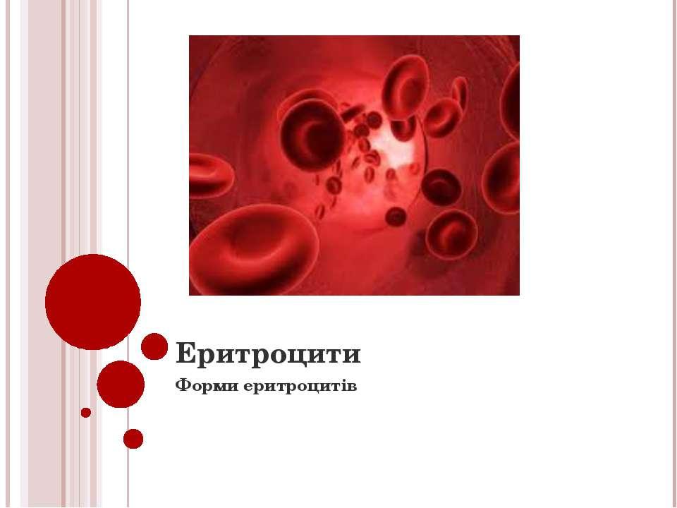 Еритроцити Форми еритроцитів