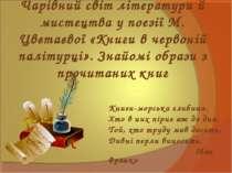Чарівний світ літератури й мистецтва у поезії М. Цвєтаєвої «Книги в червоній ...