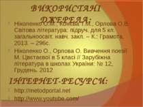 ВИКОРИСТАНІ ДЖЕРЕЛА: Ніколенко О.М., Конєва Т.М., Орлова О.В. Світова літерат...