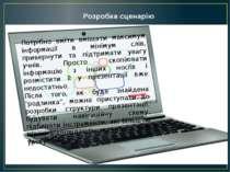 Потрібно вміти вміщати максимум інформації в мінімум слів, привернути та підт...