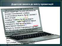 Додаткові вимоги до змісту презентацій заголовки повинні привертати увагу а...