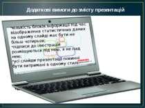 Додаткові вимоги до змісту презентацій кількість блоків інформації під час ...