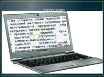 При створенні схеми сценарію та складанні текстового супроводу до мультимедій...