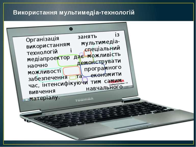 Організація занять із використанням мультимедіа-технологій і спеціальний меді...