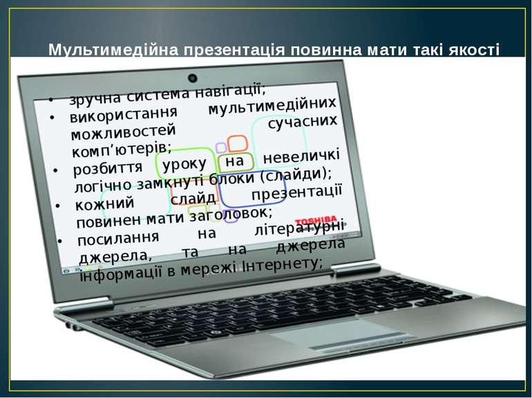 зручна система навігації; використання мультимедійних можливостей сучасних ко...
