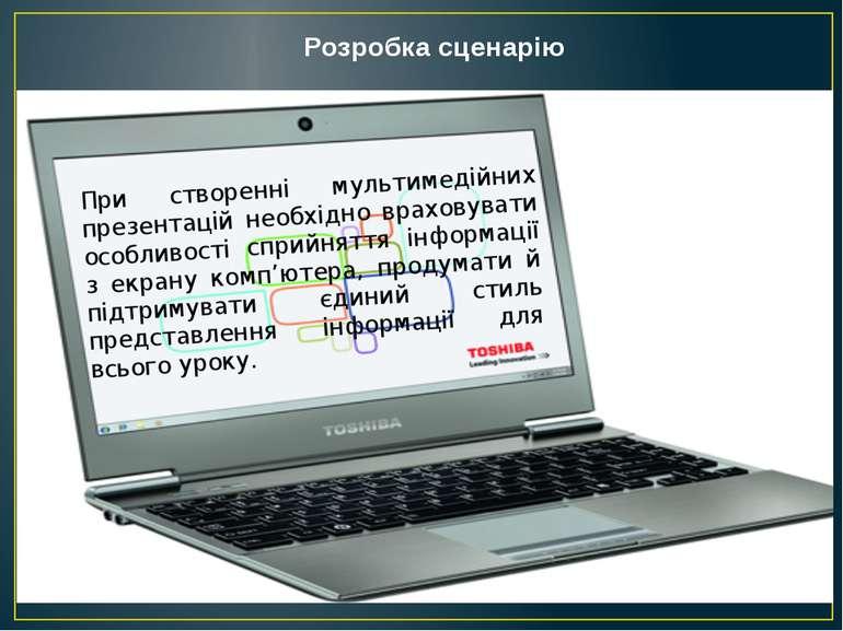 При створенні мультимедійних презентацій необхідно враховувати особливості сп...