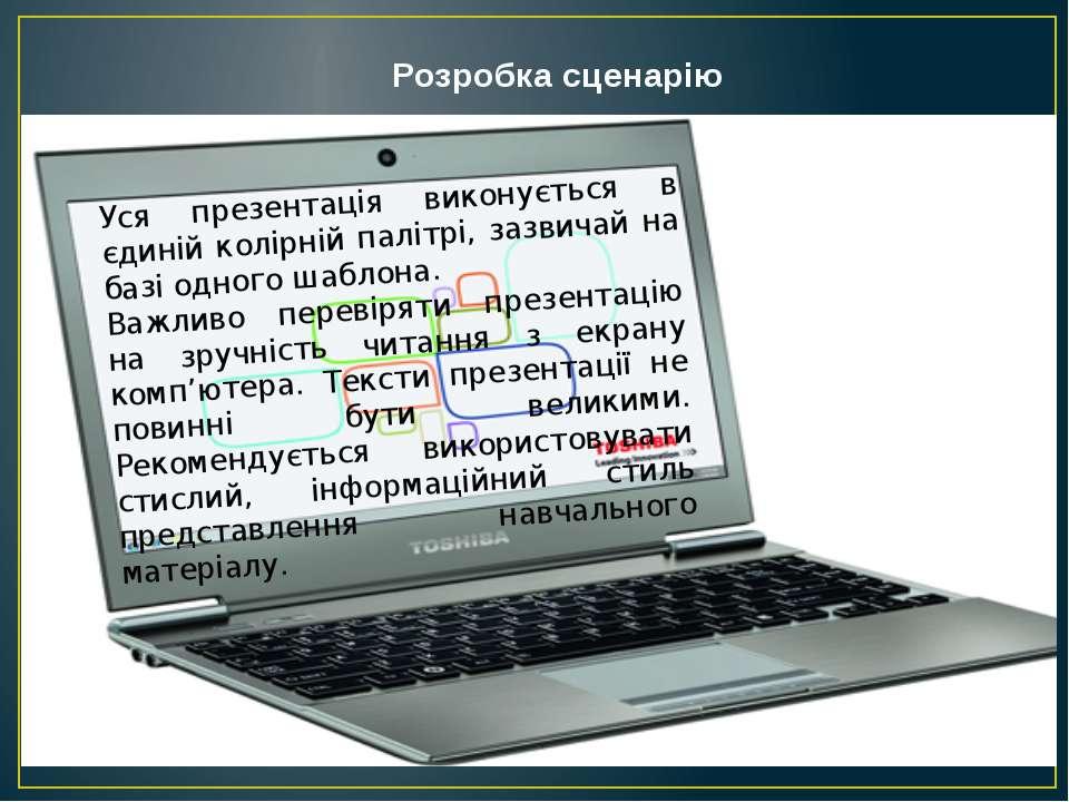 Уся презентація виконується в єдиній колірній палітрі, зазвичай на базі одног...