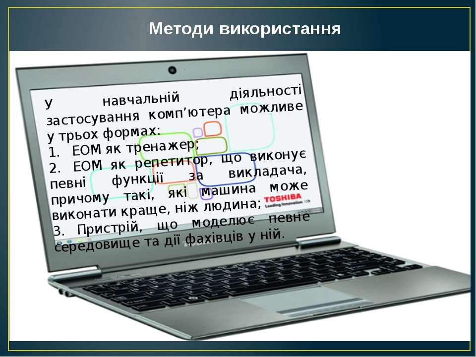 У навчальній діяльності застосування комп'ютера можливе у трьох формах: 1. ЕО...