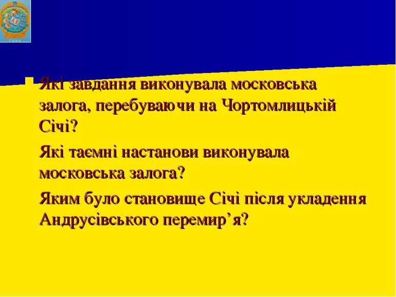 Які завдання виконувала московська залога, перебуваючи на Чортомлицькій Січі?...