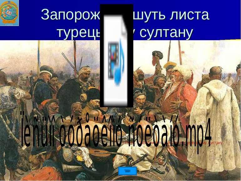 Запорожці пишуть листа турецькому султану І.Рєпін. Запорожці пишуть листа тур...