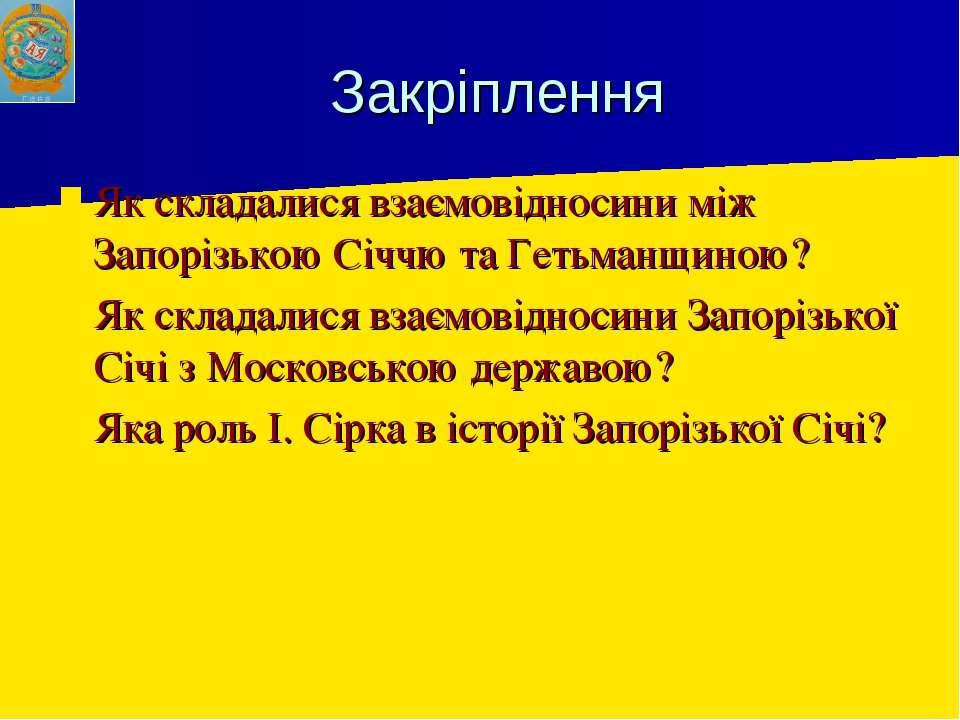 Закріплення Як складалися взаємовідносини між Запорізькою Січчю та Гетьманщин...