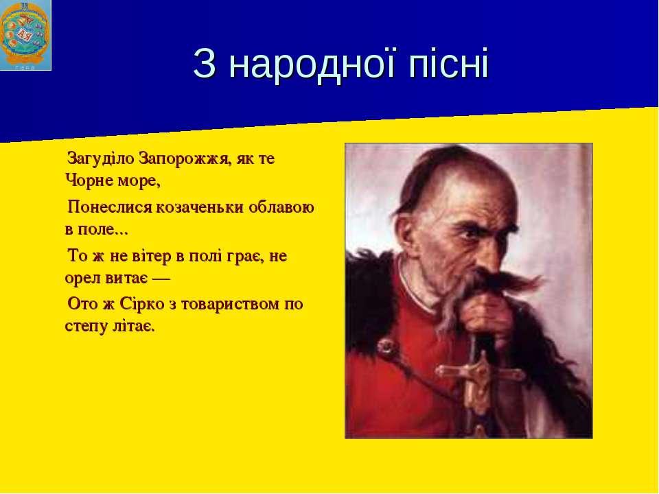 З народної пісні Загуділо Запорожжя, як те Чорне море, Понеслися козаченьки о...