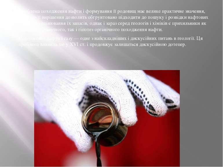 Проблема походження нафти і формування її родовищ має велике практичне значен...
