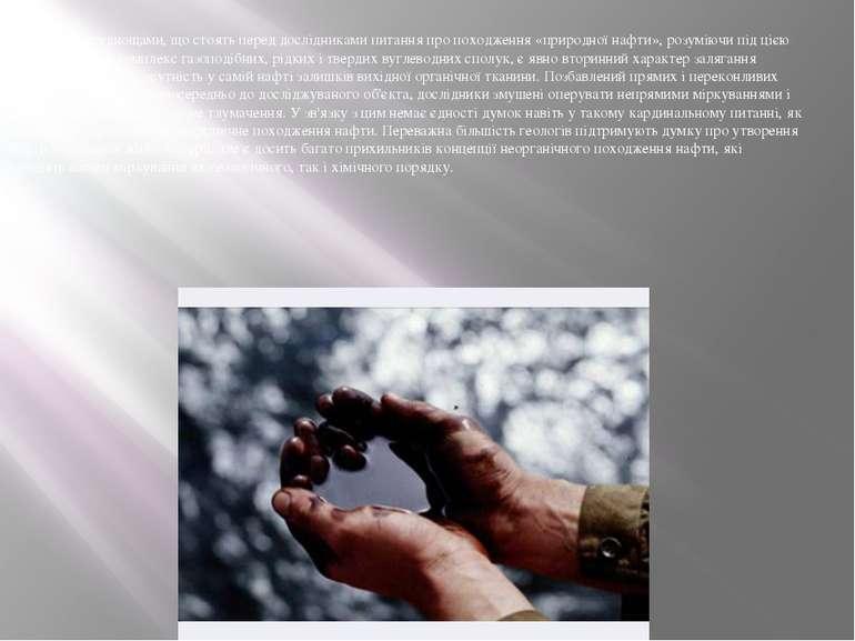 Основними труднощами, що стоять перед дослідниками питання про походження «пр...
