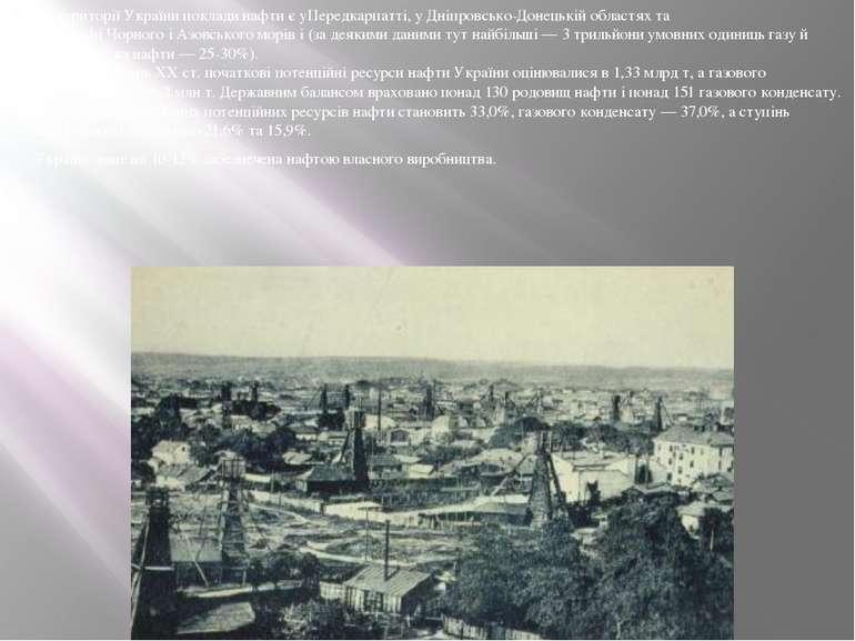 На територіїУкраїнипоклади нафти є уПередкарпатті, уДніпровсько-Донецькій...