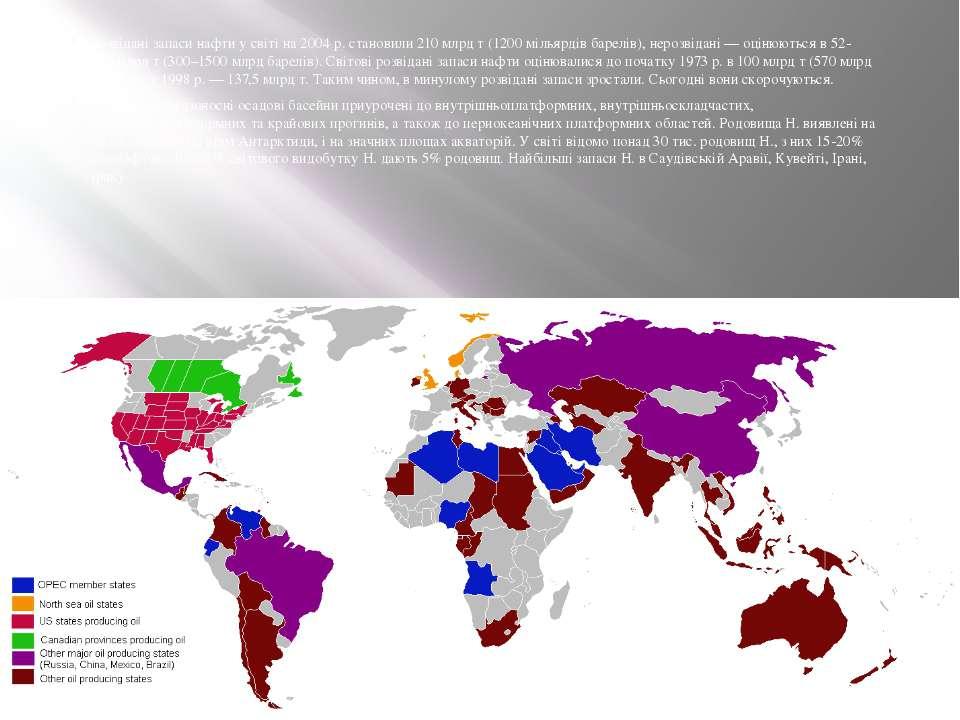 Розвідані запаси нафти у світі на 2004р. становили 210млрд т (1200 мільярді...