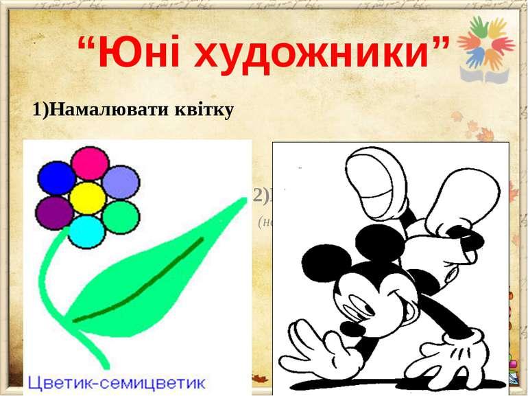 """""""Юні художники"""" Намалювати квітку 2)Розфарбувати міккімауса (на кожному комп'..."""