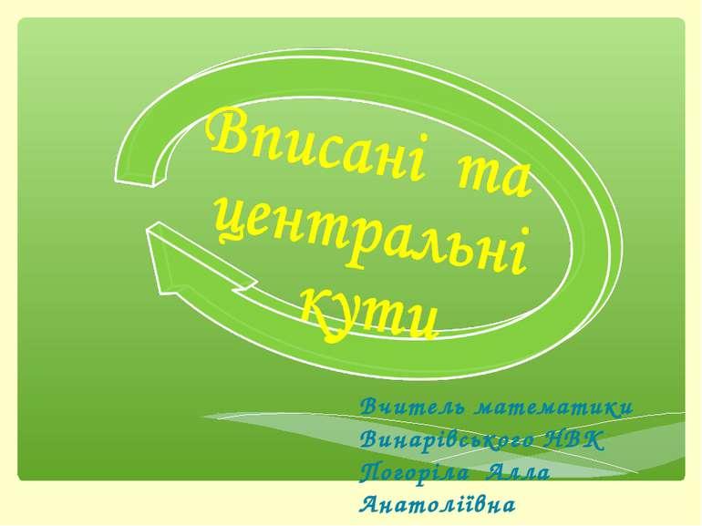Вчитель математики Винарівського НВК Погоріла Алла Анатоліївна Погоріла А,А,