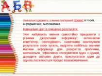 Навчальні предмети, з якими пов'язаний проект:історія, інформатика, математик...