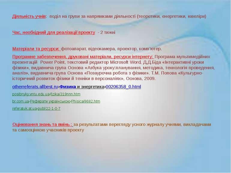 Діяльність учнів: поділ на групи за напрямками діяльності (теоретики, енергет...