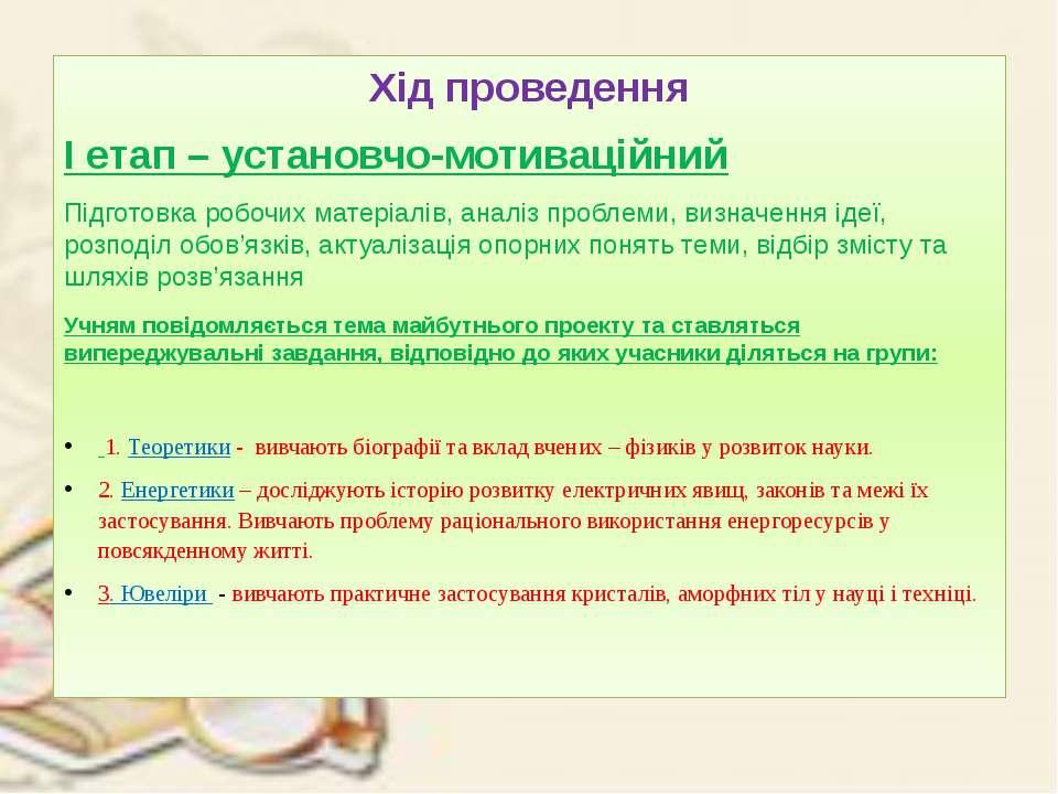 Хід проведення І етап – установчо-мотиваційний Підготовка робочих матеріалів,...