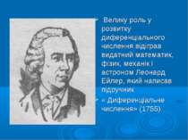 Велику роль у розвитку диференціального числення відіграв видатний математик,...